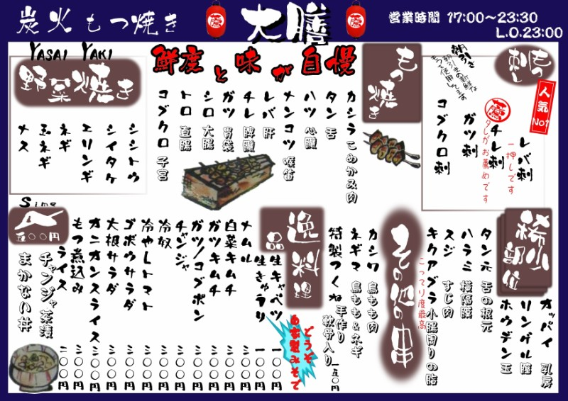 Menu14_copy_800x600